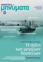 Teuxos-90-2012_150x216