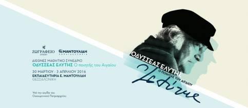 Elytis-banner-839x364-el-c1