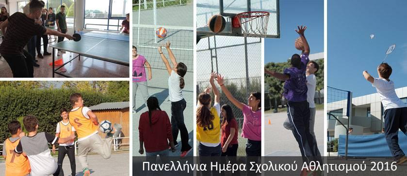 National School Sports Day