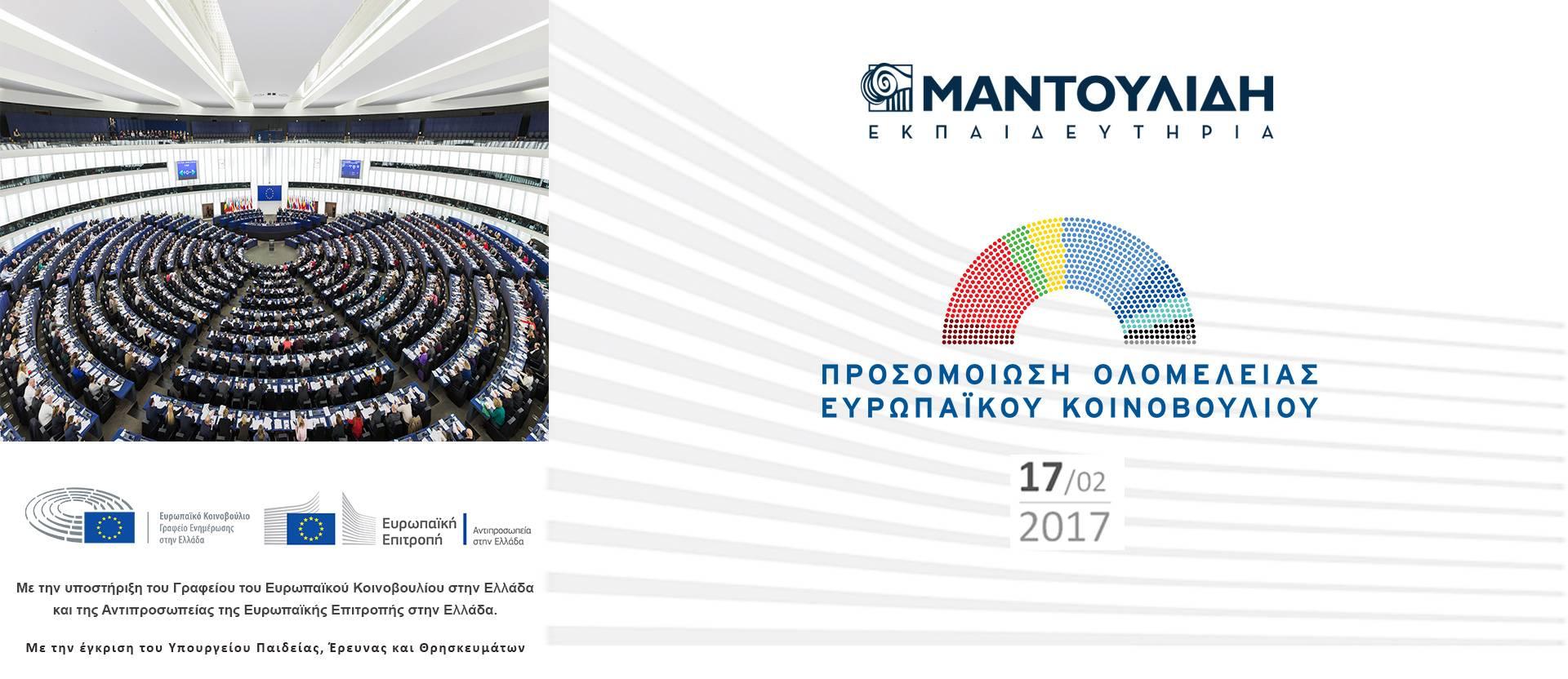 Prosomoiosi_2017_Banner_v1.0.2