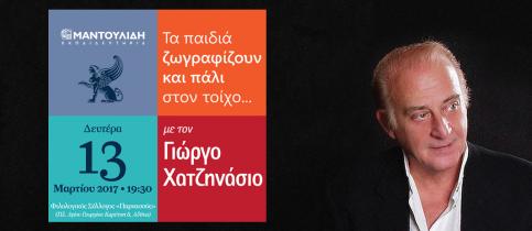 Hatzinasios_Athina_Poster_Nea_1067x463
