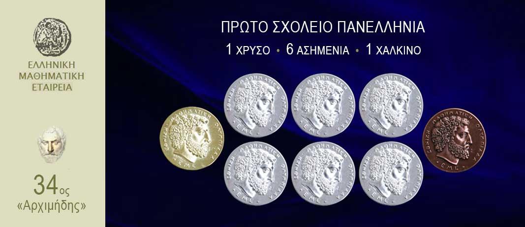 20170306_EME_Arximidis_1o_Sxoleio_Panellinia_8_metallia_NEA_EL_v5