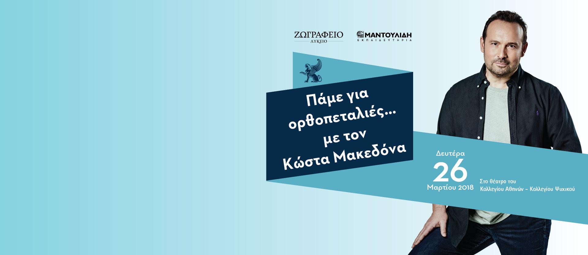 Οι μαθητές τραγουδούν με τον Κώστα Μακεδόνα