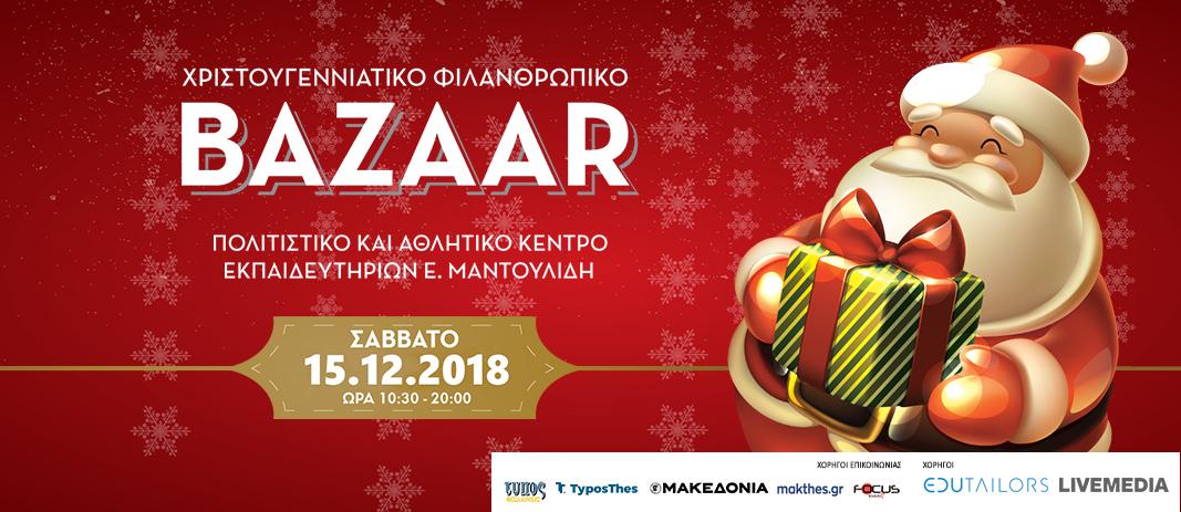 Χριστουγεννιάτικο Φιλανθρωπικό Bazaar 2018