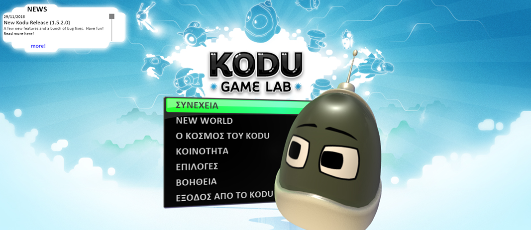 kodu_lab