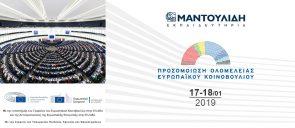 Prosomiosi Synedriasis Olomelias Evropaikou KoinovouliouΣυνεδρίασης Ολομέλειας του Ευρωπαϊκού Κοινοβουλίου