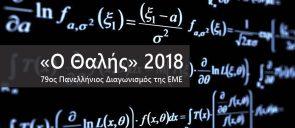 Thalis_2018