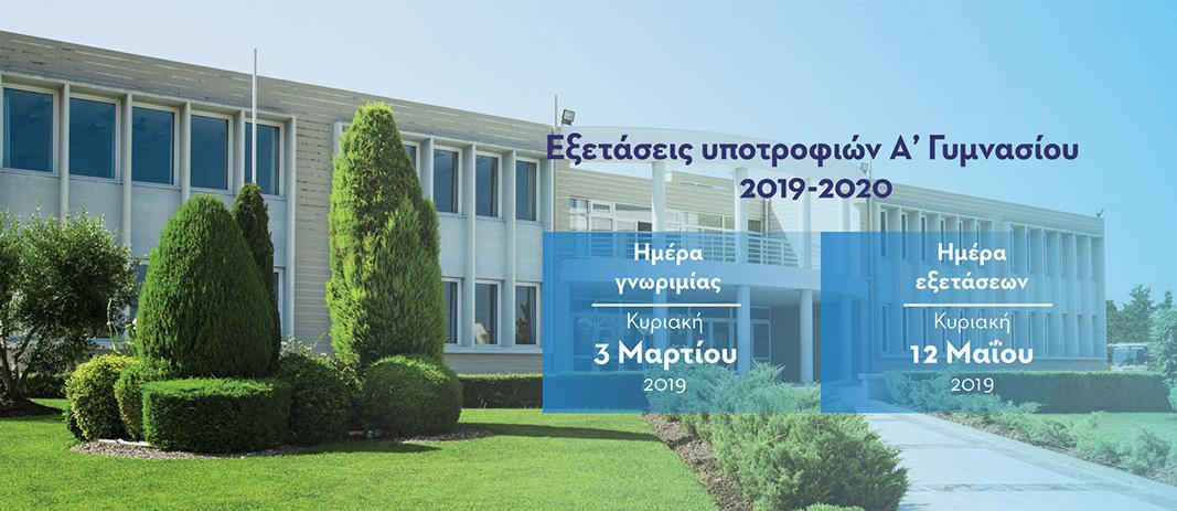 Exetasis_Ypotrofion_A_Gymnasiu