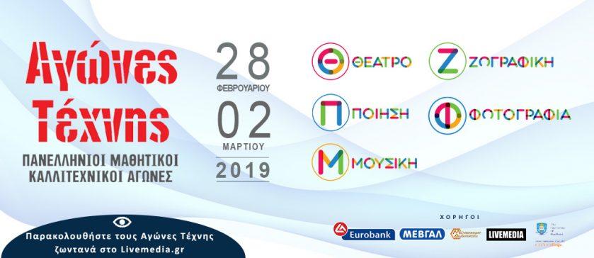 Αγώνες_Τέχνης_2019_Εκπαιδευτήρια_Ε._Μαντουλίδη
