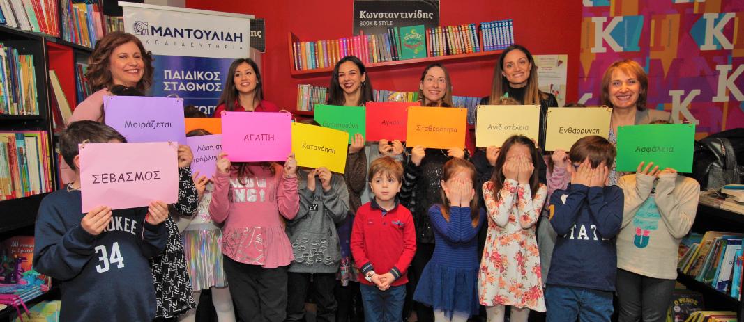 Οι μαθητές της Γ δημοτικού των εκπαιδευτηρίων Μαντουλίδη στην βιλιοπαρουσίαση της κυρίας Αρτζανίδου, κρατώντας poster μπροστά στα πρόσωπα τους που γράφουν τις λέξεις σεβασμός, αγάπη, ενθάρυνση, ανιδιοτέλεια, αγκαλιά, κατανόηση, αγάπη, εμπιστοσύνη