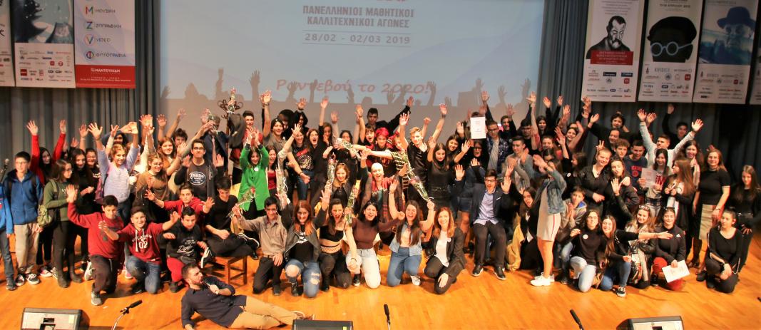 Ομαδική φωτογραφία όλων των συμμετεχόντων μαθητών στους αγώνες τέχνης 2019