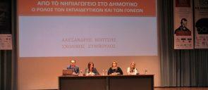 Οι κυρίες Άσπα Χασιώτη, Ελευθερία Τουτουτζή και Μαρία Παπαδοπούλου, μαζί με τον κύριο Αλέξανδρο Κόπτση, μιλούν στους μικρούς μαθητές