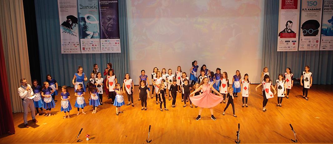 Μια βραδιά βγαλμένη από το παραμύθι «Η Αλίκη στη χώρα των θαυμάτων» χάρισαν σε συγγενείς και φίλους οι μαθήτριες του Ειδικού Προγράμματος Μοντέρνου Χορού