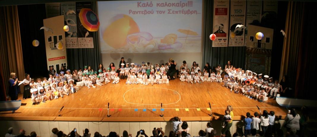 Στην Καλοκαιρινή γιορτή Παιδικού Σταθμού των εκπαιδευτηρίων οι μικροί μαθητές είναι συγκεντρωμένοι στην σκηνή