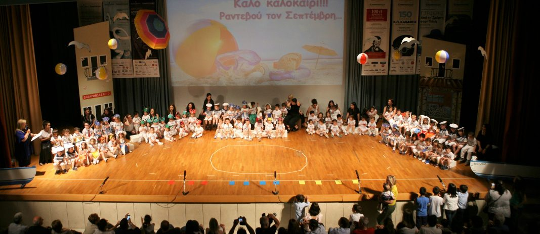 "At the Day Care Center End-of-Year Performance, the song ""Oh, sweet summer, I can't get you out of my mind, was sung by Mandoulides Day Care Center students"