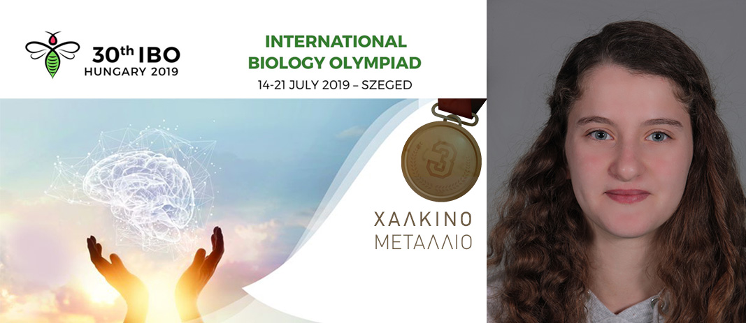 Χάλκινο Μετάλλιο στην 30η Διεθνή Ολυμπιάδα Βιολογίας (ΙΒΟ 2019) στην μαθήτρια των Εκπαιδευτηρίων, Ν. Κωνσταντινίδου (Β΄ Λυκείου) στο Szeged της Ουγγαρίας.