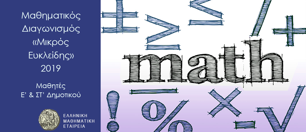 Μαθηματικός Διαγωνισμός «Ο Μικρός Ευκλείδης», που διοργάνωσε το Παράρτημα Κεντρικής Μακεδονίας της Ελληνικής Μαθηματικής Εταιρείας
