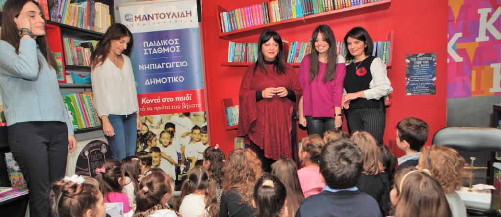 2nd Grade at Konstantinidis Bookstore