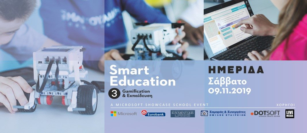 """3rd """"Smart Education"""" seminar"""