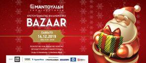 Χριστουγεννιάτικο Φιλανθρωπικό Bazaar