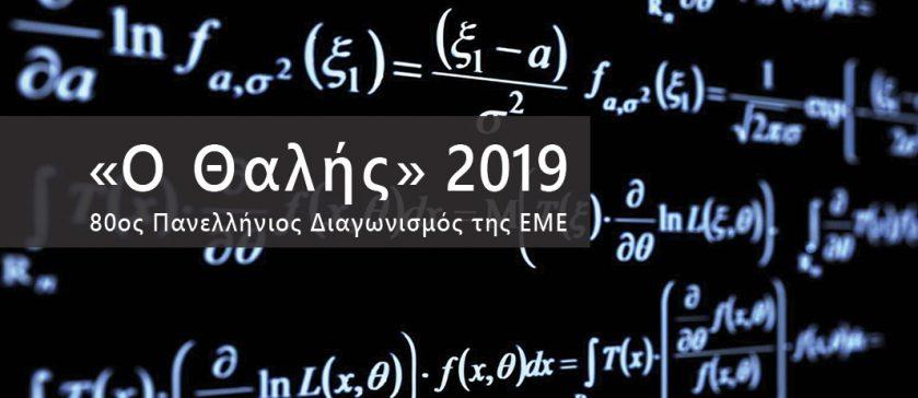 «Ο Θαλής» 2019