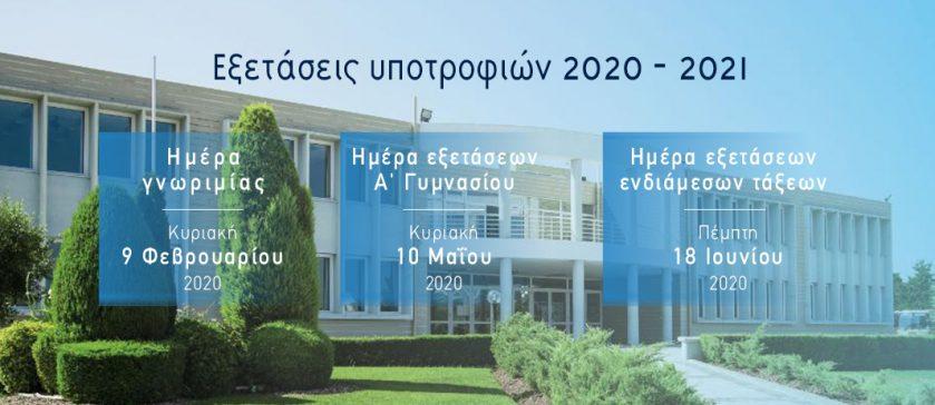 Ypotrofies 2020 News