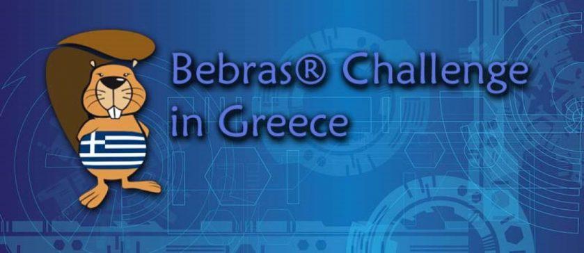 Distinctions in International IT Contest BEBRAS CHALLENGE IN GREECE