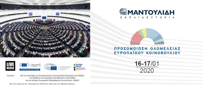 2 ημέρες «Προσομοίωση Συνεδρίασης Ολομέλειας του Ευρωπαϊκού Κοινοβουλίου» στα Εκπαιδευτήρια