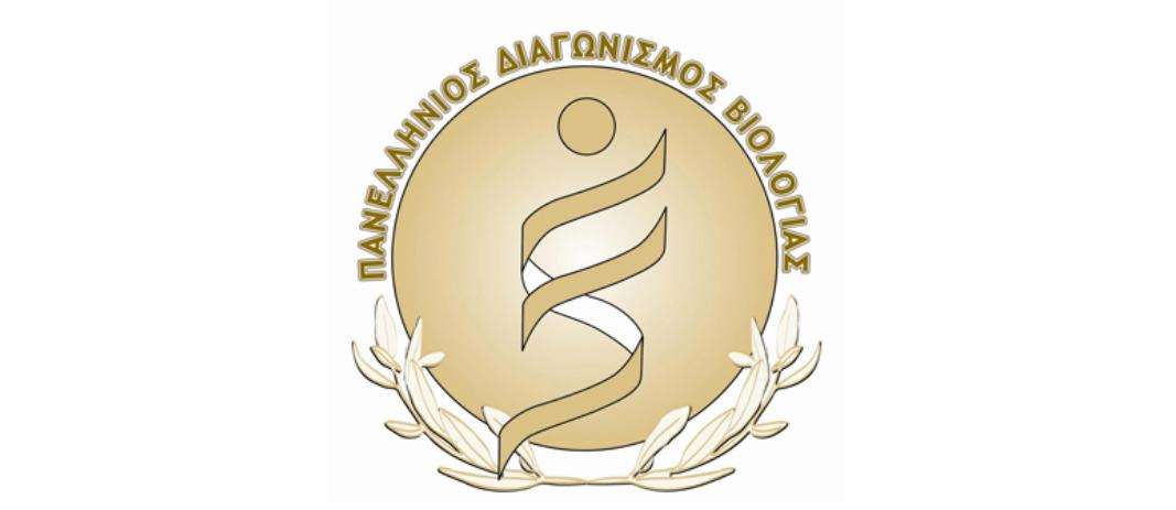 Πανελλήνιος Διαγωνισμός Βιολογίας