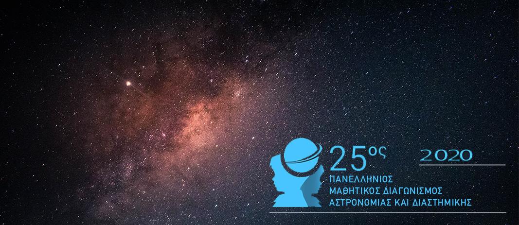 Διακρίσεις στη 2η Φάση του 25ου Πανελλήνιου Διαγωνισμού Αστρονομίας, «ΙΠΠΑΡΧΟΣ»