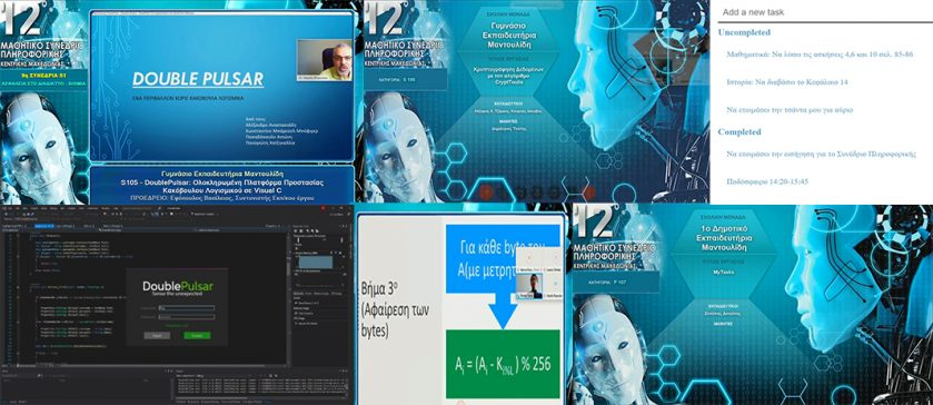 12o Μαθητικό Συνέδριο Πληροφορικής - 12th IT Conference