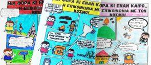 Β Dimotikou Comics
