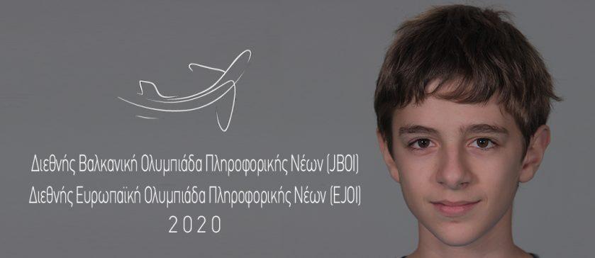 Μαθητής των Εκπαιδευτηρίων στη Βαλκανική και στην Ευρωπαϊκή Ολυμπιάδα Πληροφορικής Νέων