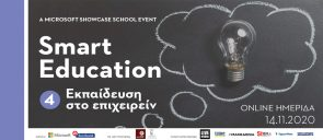 Smart Education 2020