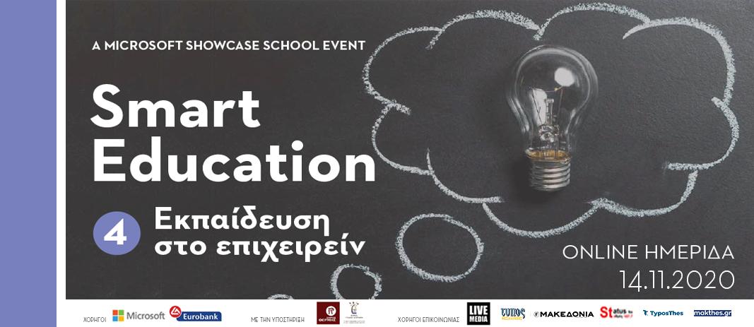 Smart Education 2020