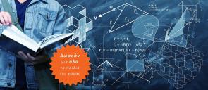 Webinar: Μαθηματική Σκέψη και Λογική