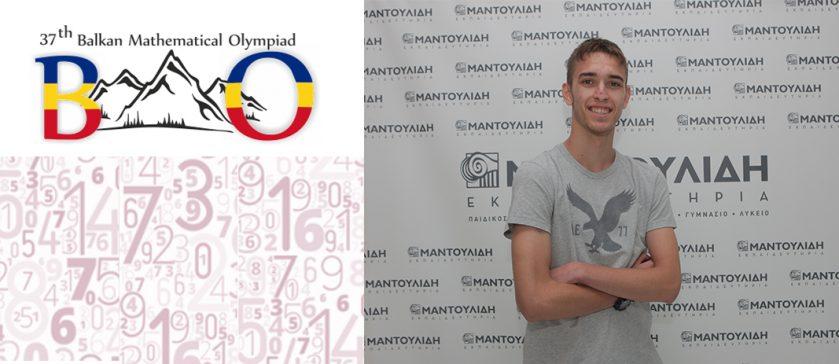 Εύφημη Μνεία στην 37η Βαλκανική Μαθηματική Ολυμπιάδα