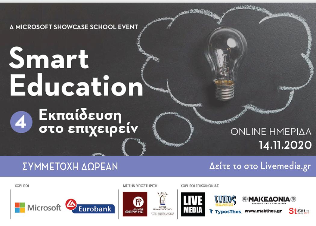 Microsoft Showcase<br>School