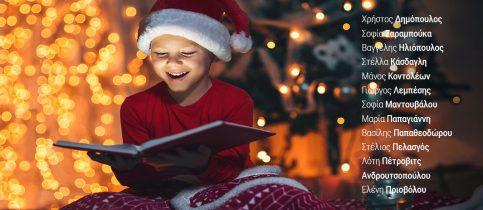 Χριστούγεννα με ιστορίες ξεχωριστές…