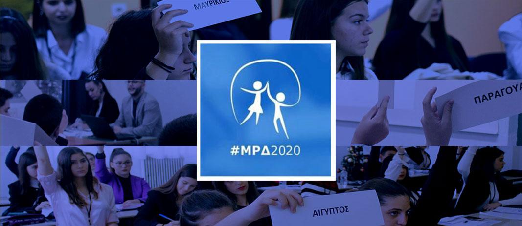 5η Πανελλήνια Μαθητική Προσομοίωση του ΟΗΕ για τα Ανθρώπινα Δικαιώματα «Μαθητές σε ρόλο διπλωμάτη»