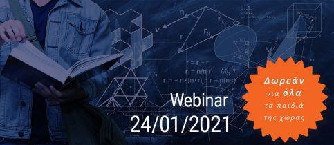 Webinar: Μαθηματική Σκέψη και Λογική, 24/01/2021
