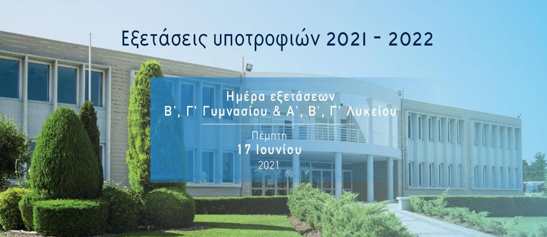 Ypotrofies 2021-22