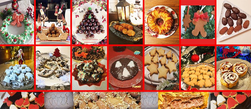 Συνταγές για Χριστουγεννιάτικα γλυκά