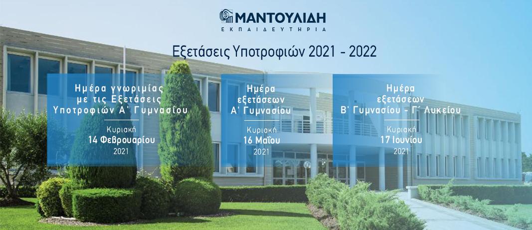 Εισαγωγικές Εξετάσεις Υποτροφιών 2021 - 2022