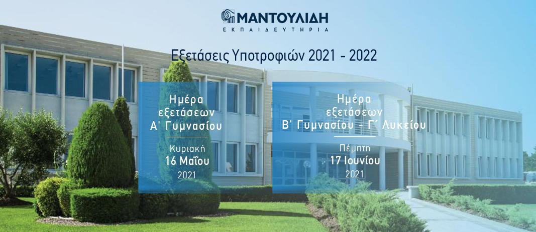 Εξετάσεις Υποτροφιών Γυμνάσιου/Λυκείου 2021 - 2022