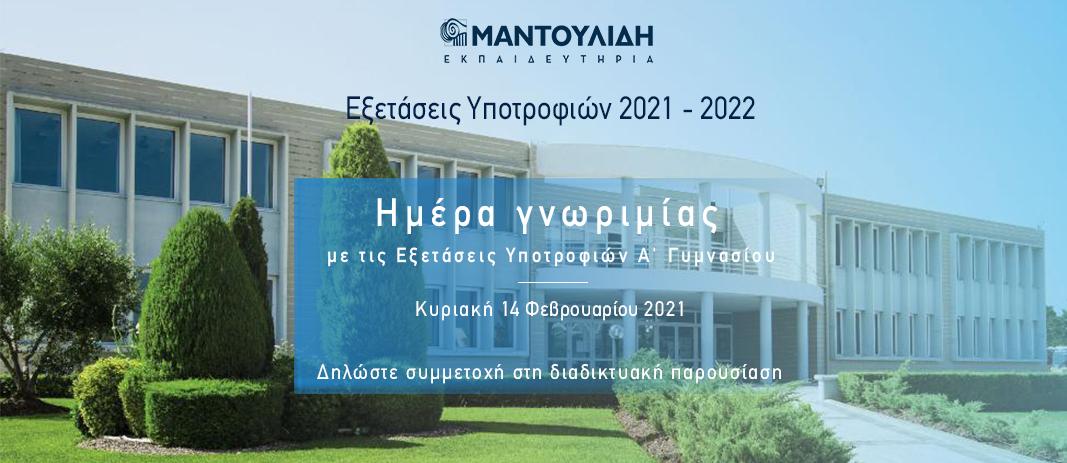 Εξετάσεις Υποτροφιών Α΄ Γυμνάσιου 2021 - 2022