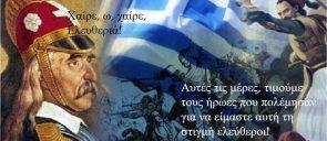 Με την ευκαιρία των 200 χρόνων από την έναρξη της Ελληνικής Επανάστασης οι μαθητές και οι μαθήτριες της Ε΄ Δημοτικού βίωσαν μια ξεχωριστή εμπειρία.