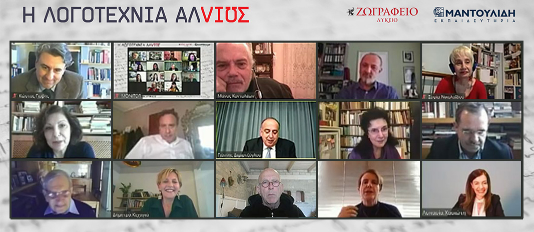 «Απ' τες εννιά» όπως θα έλεγε και ο Κ.Π. Καβάφης ξεκίνησε διαδικτυακά η 1η Διεθνής Μαθητική Συνάντηση Λογοτεχνίας «Η λογοτεχνία αλλιώς»