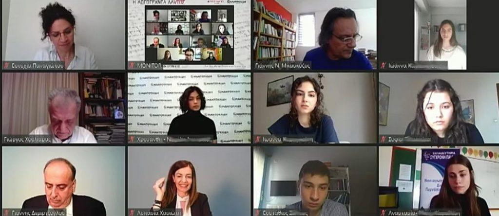 1η Διεθνής Μαθητική Συνάντηση Λογοτεχνίας «Η λογοτεχνία αλλιώς» - Διδάσκεται η ποίηση;