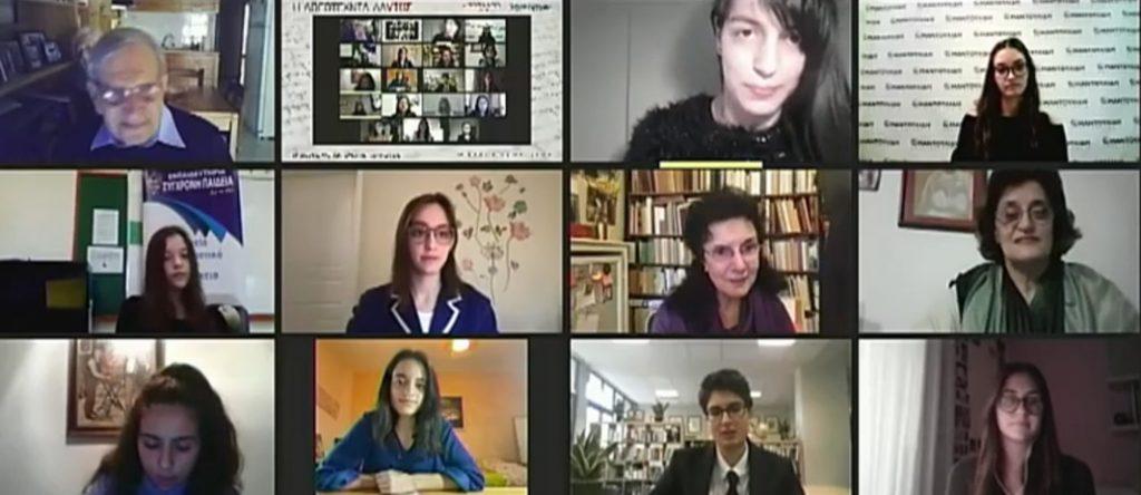 1η Διεθνής Μαθητική Συνάντηση Λογοτεχνίας «Η λογοτεχνία αλλιώς» - Η λογοτεχνία και η αναζήτηση νοήματος